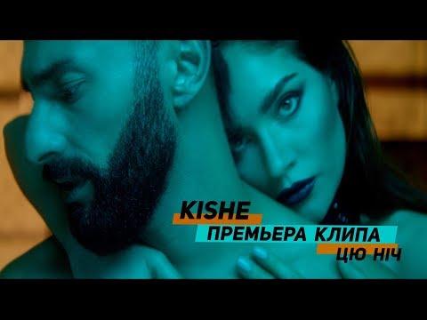 Смотреть клип Kishe - Цю Ніч