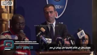 مصر العربية | باوليتو يعلق على افتتاح أكاديمية سان جيرمان في مصر