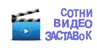 Свой видео логотип(Перед вами 10 отменных видео логотипов, которые обязательно зацепят своей креативностью и превосходным..., 2013-07-25T19:24:58.000Z)