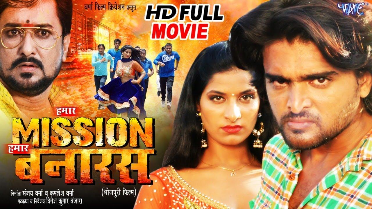 Hamar Mission Hamar Banaras | Namit Tiwari, Poonam Dubey | Superhit Bhojpuri Movie 2021