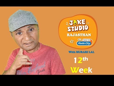 Radio City Joke Studio Rajasthan Week 12 | Murari Lal