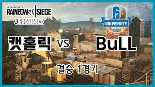 (커스텀) 대학 리그 결승 1경기: 캣홀릭 vs BuLL - [레인보우 식스 시즈]