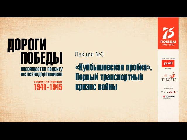 «Куйбышевская пробка». Первый транспортный кризис войны
