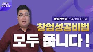 대구창업,상가입주 1등 컨설턴트 유튜브 시작하다!