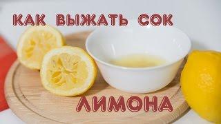 Как выжать сок лимона