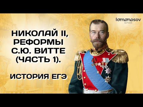 История  ЕГЭ 2019. Николай II, реформы С.Ю. Витте (часть 1)