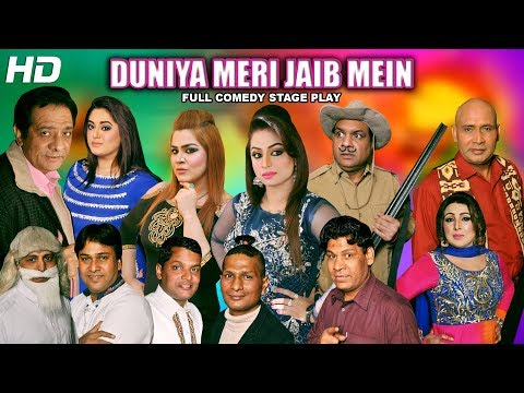 Dunya Meri Jaib Mein (Full Drama) - 2017 New Latest Stage Drama