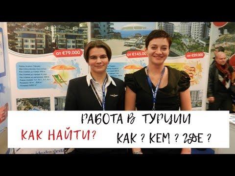 Работа в Турции 2019. Как найти работу в Турции и где // Все о Турции с Юлия Дурмаз
