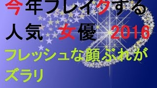 【必見です!】 桜井日奈子など、2016年大ブレイクする「人気女優ランキ...