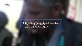 (فلاش مرئي) عقد الحوثيين ينفرط.. صراعات داخلية واستنزاف في معارك خاسرة