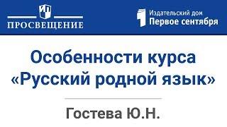Особенности нового курса русского языка «Русский родной язык»