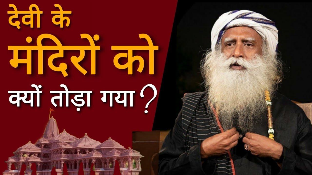 देवी के मंदिरों को क्यों तोड़ा गया? Sadhguru on Devi Mandir | Sadhguru Q&A in Hindi