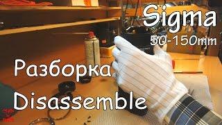 Sigma 50-150 mm ● Disassemble & clean ● Разборка и чистка