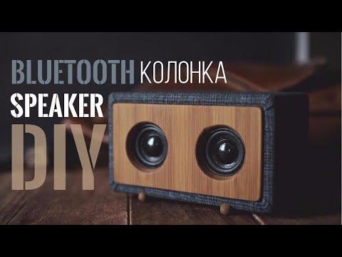 видео: bluetooth колонка своими руками. diy bluetooth speaker (part1)
