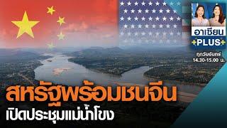 สหรัฐพร้อมชนจีนเปิดประชุมแม่น้ำโขง