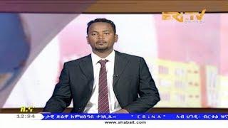ERi-TV, #Eritrea - Tigrinya News for August 10, 2018