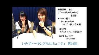 「ファンタジーラジオ」は、 樽美酒研二さんの大ファンの女の子に来てい...