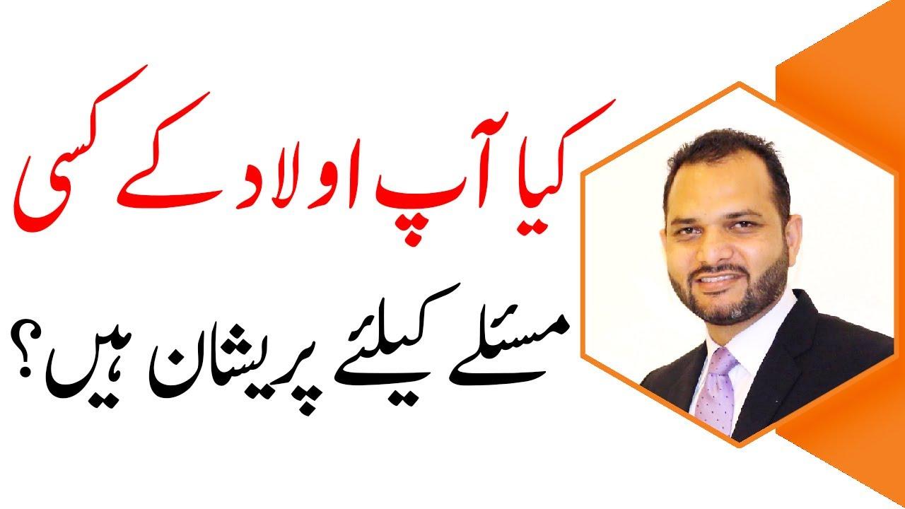 Tips to Secure Your Child Future   Abid Iqbal Khari