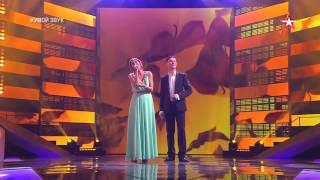 Новая звезда дуэт Анна и Сергей Уваровы