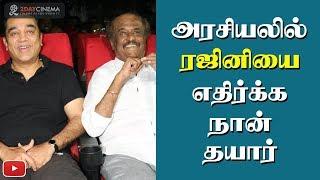 Ready to stand against Rajini in Politics says Kamal Haasan! 2DAYCINEMA.COM