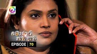 Monara Kadadaasi Episode 70 || මොණර කඩදාසි | සතියේ දිනවල රාත්රී 10.00 ට ස්වර්ණවාහිනී බලන්න... Thumbnail
