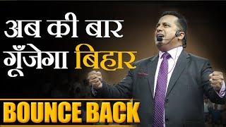 अबकी बार गूंजेगा बिहार | Bihar Case Study | Bounce Back | Dr Vivek Bindra