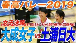 [春高バレー]女子決勝|第71回 全日本バレーボール高等学校選手権大会 茨城県予選会