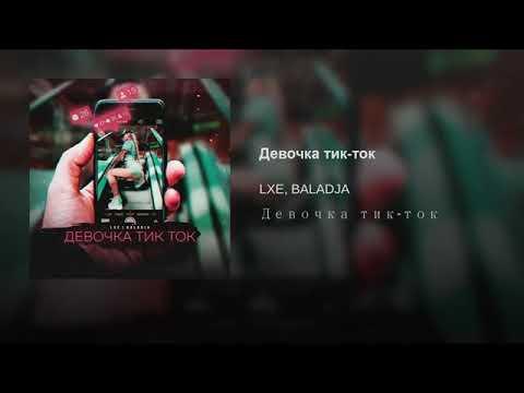 LXE , BALADJA  Девочка тик ток ,  2019