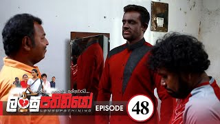 Lansupathiniyo | Episode 48 - (2020-01-30) | ITN Thumbnail