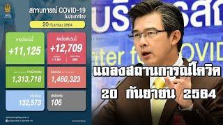 Live : แถลงสถานการณ์ติดเชื้อโควิดล่าสุด 20 กันยายน 2564 ผู้ป่วยใหม่ 12,709 ราย เสียชีวิต106