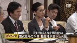 """訂閱節目Subscribe:http://bit.ly/MACTV-NEWS 大阪中華學校,召開""""106年..."""
