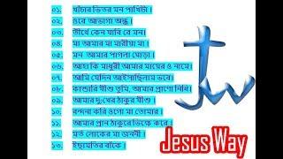 ভোলা মন রে আমার ।। Vola Mon Ray Amr ।। Bangla Christian Song