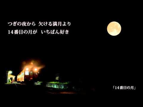 荒井由実 - 14番目の月(from「日本の恋と、ユーミンと。」)