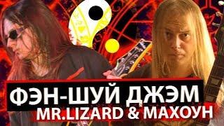 Фэн-Шуй Джем – Mr. Lizard & Инквизитор Махоун
