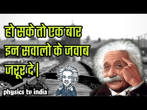 ✅ Concentration or Attention Test - How Strong Is Your Mind? | part-1 | physics tv india