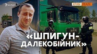 Як українець «зізнався у шпигунстві»? | Крим.Реалії