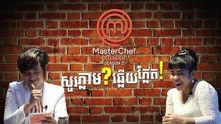 MasterChef Khmer S2 - សួរភ្លាម???ឆ្លើយភ្លែត!!!និមល