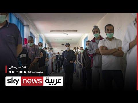 المغرب يتخذ إجراءات جديدة لمواجهة الوباء  - نشر قبل 6 ساعة