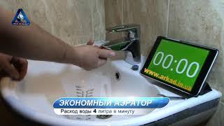 Насадка АЭРАТОР  на кран/смеситель для экономии воды| Расход воды 4 л/минуту|Обзор, сравнение, тест