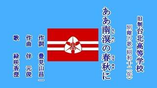 ああ南溟の春秋に  旧制台北高等学校の別離の歌を歌う緑咲香澄