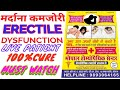 erectile dysfunction Homeopathic treatment 100% cure by drrajeshmanghnani ehomeovision live clinic