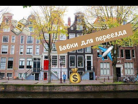 Сколько денег нужно для переезда в Амстердам