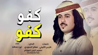 شيله تنافس هدو هدو !! شيله كفو كفو حنا بدو جينا اهجدو ، اداء ابو حنظله   201