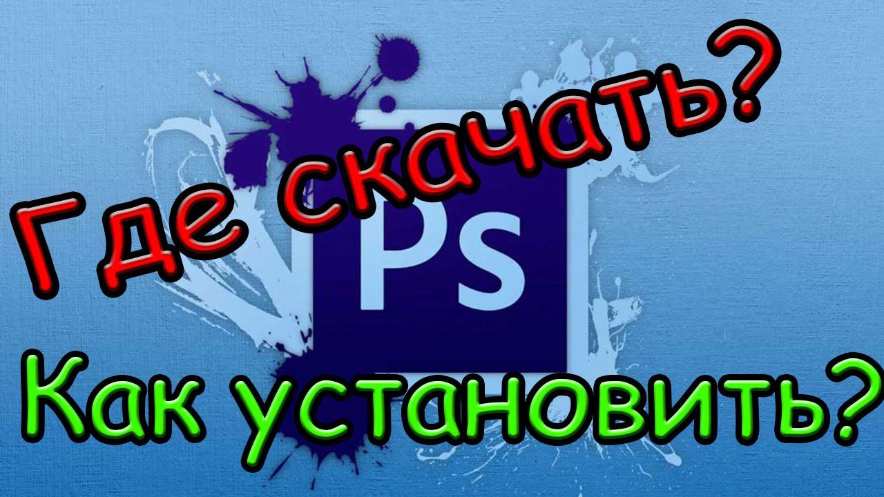 Где скачать фотошоп Adobe Photoshop CS6 x64 ? - YouTube