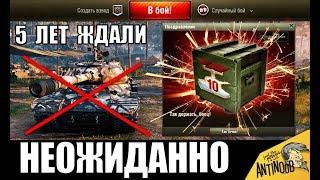 """ВПЕРВЫЕ ЗА 5 ЛЕТ! ВЕТЕРАНЫ WoT OФИГEЛИ ОТ """"СЮРПРИЗА"""" WG В ПАТЧЕ 1.9 World of Tanks"""