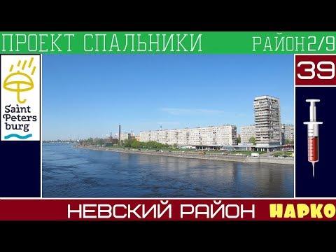 Невский район / наркоманский район Питера