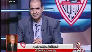 مرتضى منصور يفتح النار على حسن شحاتة وحازم إمام ويتخذ هذا القرار - بالجول