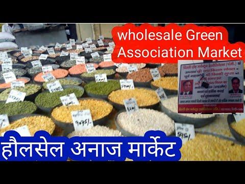 wholesale market Green Association Market in Delhi // हौलसेल अनाज मार्केट