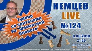 Немцев Live № 124. Турнир со зрителями на Шахматной планете. 03.06.2018. Обучение шахматам
