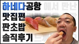 하네다공항 맛집편 '아리소 스시' 판초밥 먹방